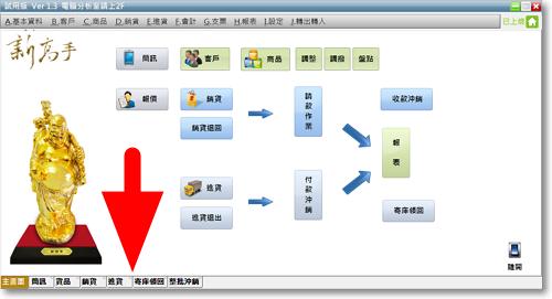 新高手進銷存軟體(庫存系統)-P02.png