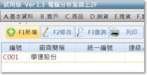 新高手進銷存軟體(庫存系統)-P06.png