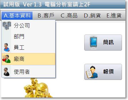 新高手進銷存軟體(庫存系統)-P05.png