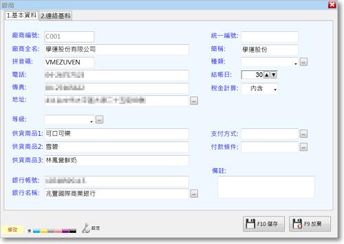 新高手進銷存軟體(庫存系統)-P07.png