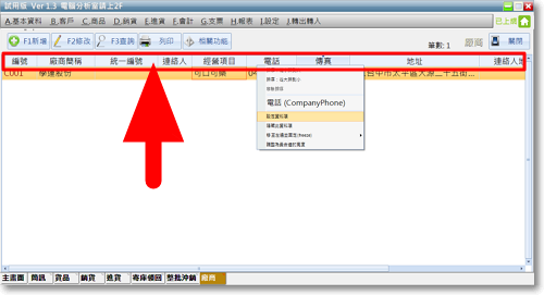 新高手進銷存軟體(庫存系統)-P09.png