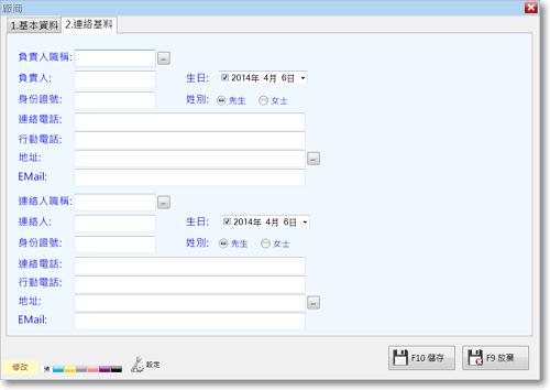 新高手進銷存軟體(庫存系統)-P08.png