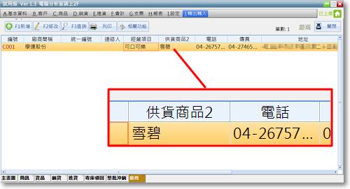 新高手進銷存軟體(庫存系統)-P11.png