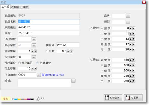 新高手進銷存軟體(庫存系統)-P13.png