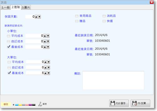 新高手進銷存軟體(庫存系統)-P14.png