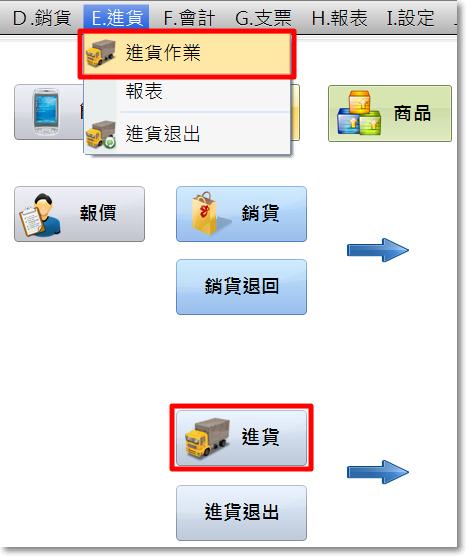 新高手進銷存軟體(庫存系統)-P16.png