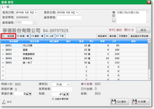 新高手進銷存軟體(庫存系統)-P17.png