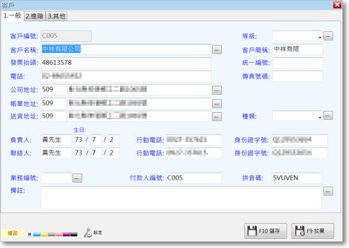 新高手進銷存軟體(庫存系統)-P20.png