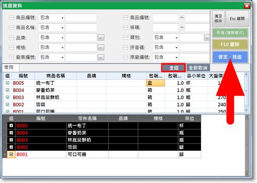 新高手進銷存軟體(庫存系統)-P18.png