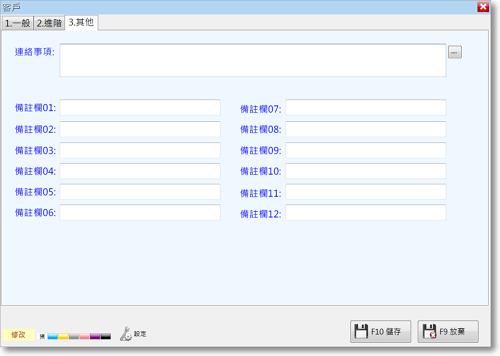 新高手進銷存軟體(庫存系統)-P22.png