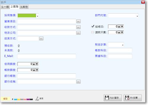 新高手進銷存軟體(庫存系統)-P21.png
