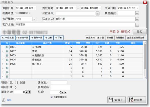 新高手進銷存軟體(庫存系統)-P24.png