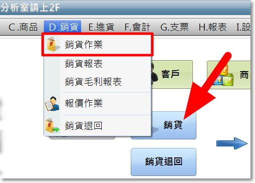 新高手進銷存軟體(庫存系統)-P26.png