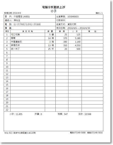 新高手進銷存軟體(庫存系統)-P25.png