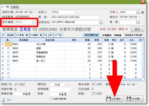 新高手進銷存軟體(庫存系統)-P27.png