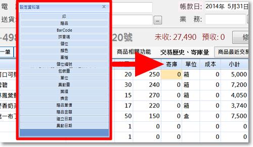 新高手進銷存軟體(庫存系統)-P28.png