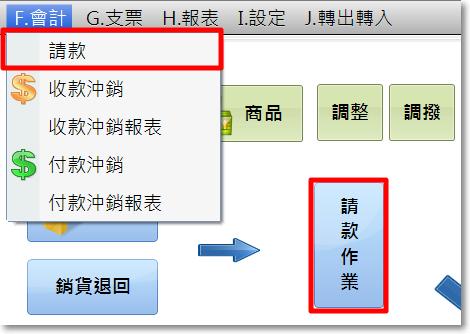 新高手進銷存軟體(庫存系統)-P30.png