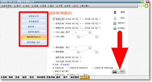 新高手進銷存軟體(庫存系統)-P31.png