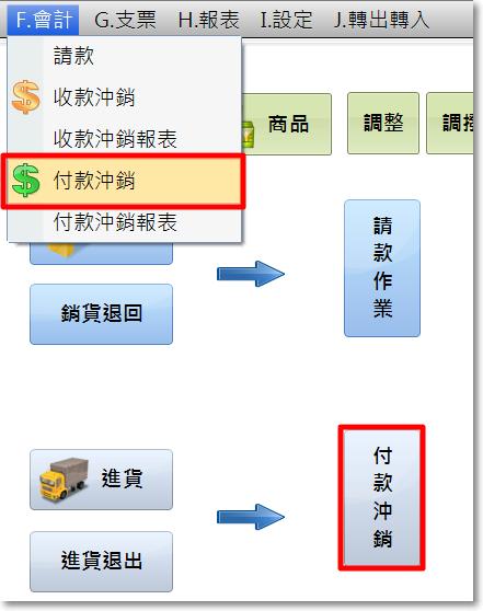 新高手進銷存軟體(庫存系統)-P34.png