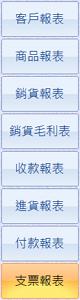 新高手進銷存軟體(庫存系統)-P36.png