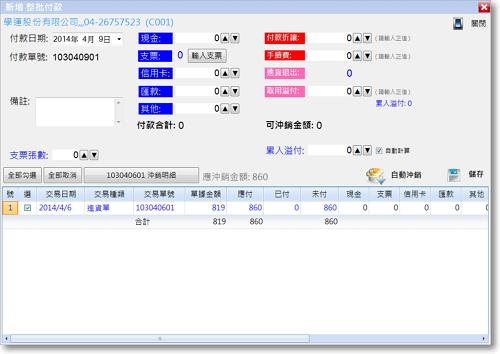 新高手進銷存軟體(庫存系統)-P35.png