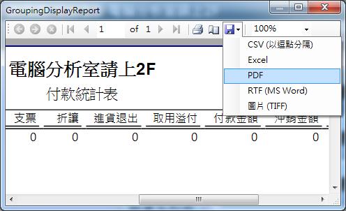 新高手進銷存軟體(庫存系統)-P37.png