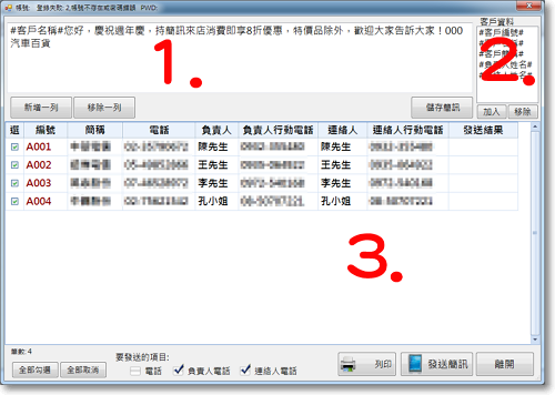 新高手進銷存軟體(庫存系統)-P40.png