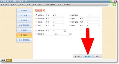 新高手進銷存軟體(庫存系統)-P39.png