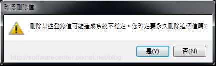 移除Windows 7桌面捷徑圖示-P06.png