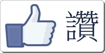 Facebook按讚紀錄-Logo.png