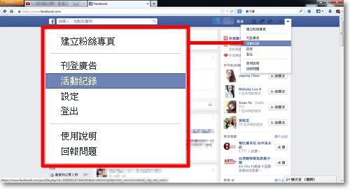 Facebook按讚紀錄-P01.png