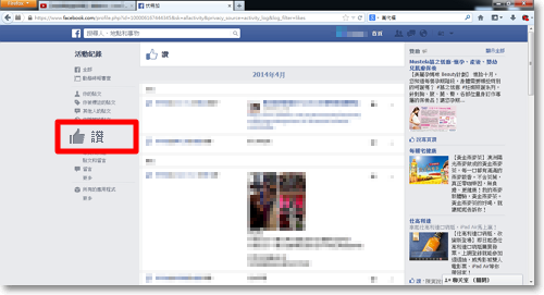 Facebook按讚紀錄-P02.png