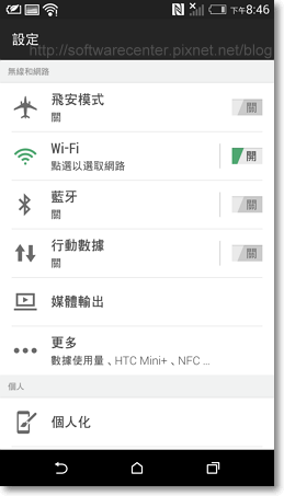 HTC One (M8)開箱文-P47.png