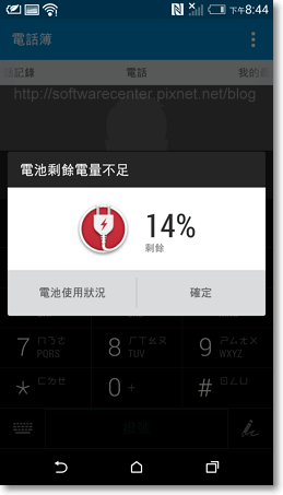 HTC One (M8)開箱文-P44.png