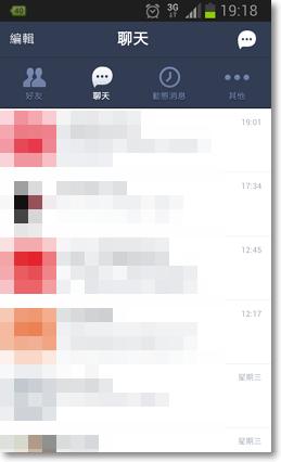 封鎖LINE擾人的訊息-P10.png
