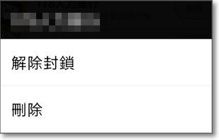 封鎖LINE擾人的訊息-P09.png