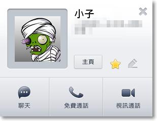 將LINE好友加入我的最愛名單-Logo.png
