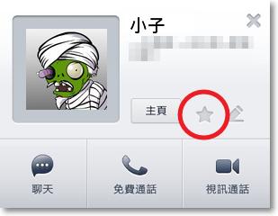 將LINE好友加入我的最愛名單-P02.png