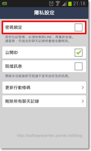 LINE密碼鎖定防止他人看你的訊息-P03.png