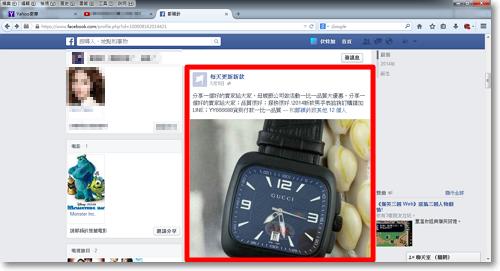 設定Facebook動態時報和標籤避免被廣告利用-Logo.png