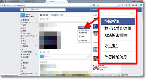 設定Facebook動態時報和標籤避免被廣告利用-P01.png