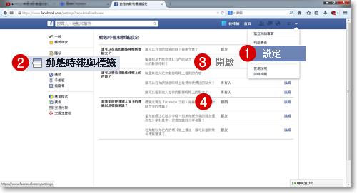設定Facebook動態時報和標籤避免被廣告利用-P03.png