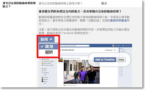 設定Facebook動態時報和標籤避免被廣告利用-P04.png
