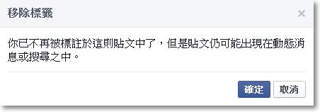 設定Facebook動態時報和標籤避免被廣告利用-P02.png