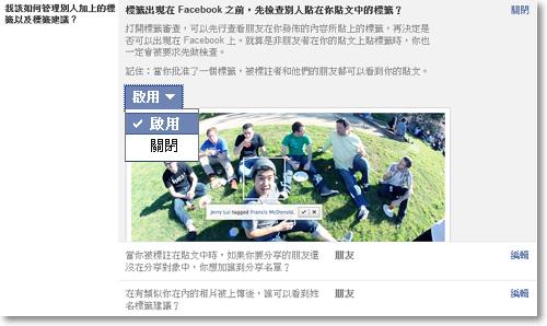 設定Facebook動態時報和標籤避免被廣告利用-P05.png