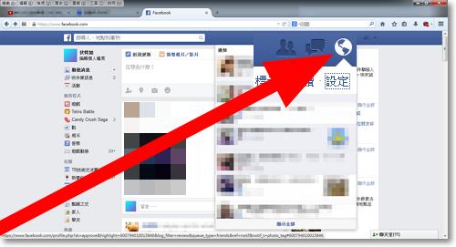 設定Facebook動態時報和標籤避免被廣告利用-P06.png