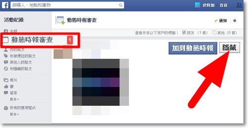 設定Facebook動態時報和標籤避免被廣告利用-P07.png