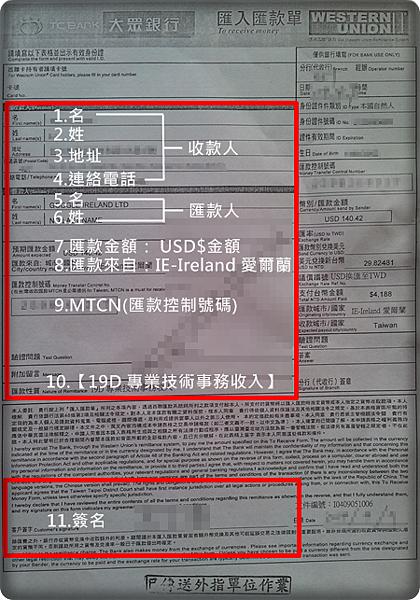 西聯匯款 提取匯款教學-P04.png