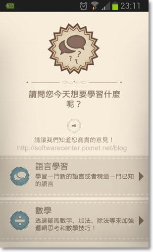 UnlockYourBrain在螢幕解鎖狀態學習-P01.png