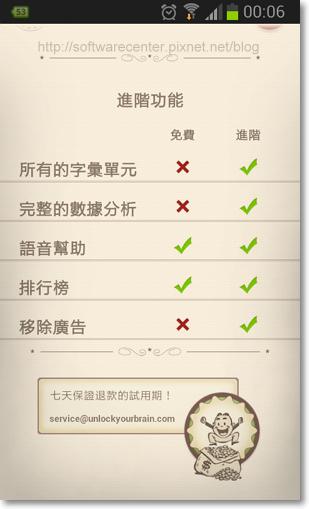 UnlockYourBrain在螢幕解鎖狀態學習-P07.png